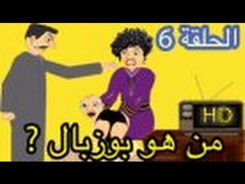 رسوم متحركة مغربية - حكايات بوزبال - من هو بوزبال ؟ bouzebal