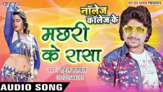 मछरी के रासा - Machari Ke Rasa - Knowledge Collage Ke - Rahul Hulchal - Bhojpuri Hot Songs 2016 new