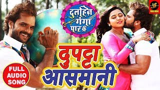 Dupatta Asmaani - Dulhin Ganga Paar Ke - Khesari lal yadav & Kajal Raghwani – Bhojpuri Songs 2018 width=