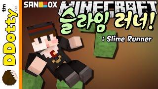 getlinkyoutube.com-통통통 달리기 경주!! [슬라임 러너: 파쿠르 점프맵] 마인크래프트 Minecraft - Slime Runner Parkour - [도티]