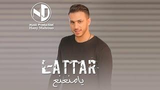 العطار   مهرجان يا منعنع | L Attar   Mahragan Ya Mna3na3