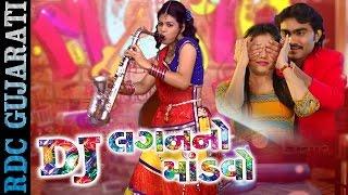 getlinkyoutube.com-Gujarati Lagan Geet | ગુજરાતી પૈણવું ગમતું નથી | VIDEO SONG | DJ Lagan No Mandvo | Jignesh Kaviraj