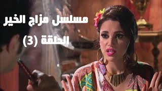 getlinkyoutube.com-Episode 03 - Mazag El Kheir Series / الحلقة الثالثة - مسلسل مزاج الخير