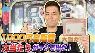 getlinkyoutube.com-1000円自販機大当たり! 160回目の歓喜! ドグチューーブ第247回 1000円自販機に挑戦!vol160