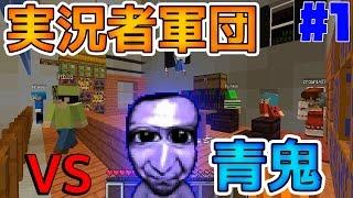 getlinkyoutube.com-【マインクラフト】実況者VS青鬼で恐怖の鬼ごっこ!(青鬼ごっこ【コラボ】)#1