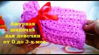 #Ажурная_вязаная_шапочка_спицами# для самых маленьких How to knit a summer hat by needles