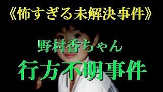 getlinkyoutube.com-【閲覧注意】野村香ちゃん行方不明事件《怖すぎる未解決事件》