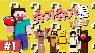 getlinkyoutube.com-양띵 [하트 먹방 + 운빨 생존 컨텐츠! 슈가슈가룬 시즌2 1편] 마인크래프트 Lucky Block Mod + Heart Crystal Mod