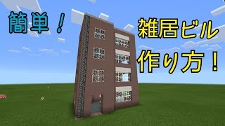 【マイクラ】雑居ビルの作り方!