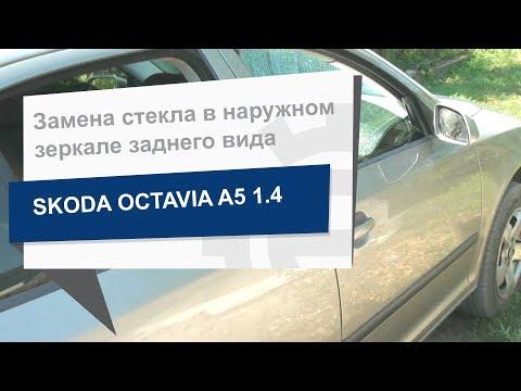 Замена стекла в наружном зеркале заднего вида ALKAR 6402111 на Skoda Octavia A5