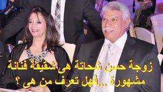getlinkyoutube.com-زوجة حسن شحاتة هى شقيقة فنانة مشهورة ...فهل تعرف من هى ؟