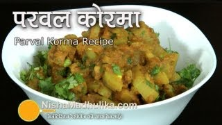 getlinkyoutube.com-Parwal Korma Recipes | Parval Kurma Curry