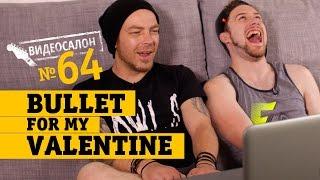 getlinkyoutube.com-Русские клипы глазами BULLET FOR MY VALENTINE (Видеосалон №64) — следующий 27 июля!