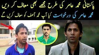 Muhammad Asif Apology To Pakistani Cricket Fans |Muhammad Asif Best Bowling In Quaid e Azam Trophy