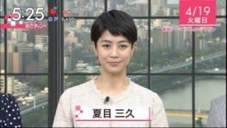getlinkyoutube.com-夏目三久 生出演で突然の黒縁メガネ!!