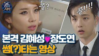 conte and the city 김혜성♥장도연, 격정멜로 시작!? 151016 EP.1