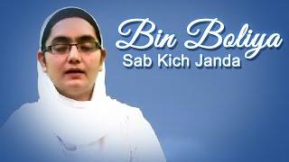 getlinkyoutube.com-Bin Boliya Sab Kich Janda - Full Album -  Bibi Manpreet Kaur Khalsa (Raipur Wale)
