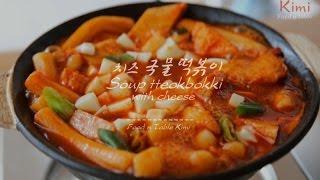 getlinkyoutube.com-국민 간식 떡볶이 쉽게! 치즈 국물떡볶이 만들기 :: Soup tteokbokki recipe 키미(Kimi)