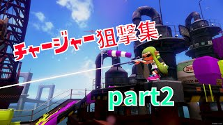 getlinkyoutube.com-【Splatoon】 チャージャー狙撃+キル集 part2