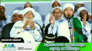 getlinkyoutube.com-Bayar Thangal New 2016 Moonakkal Swalath Majliss May 2016