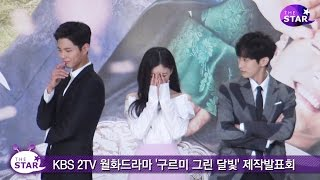 getlinkyoutube.com-'구르미그린달빛' 김유정, 박보검·B1A4 진영 사이 행복한 고민?