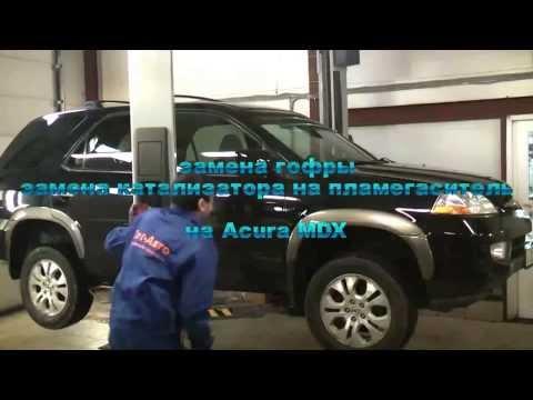 Замена катализатора на пламегаситель на Acura MDX. Замена катализатора в СПБ.
