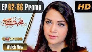 Pakistani Drama | Mohabbat Zindagi Hai - Episode 62-66 Promo | Express Entertainment Dramas