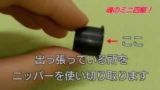 getlinkyoutube.com-魂のミニ四駆   ホイールスタビを作ろう!