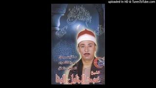 getlinkyoutube.com-رائعة الشعراء والمزمل والعلق للشيخ عبد الجليل البنا