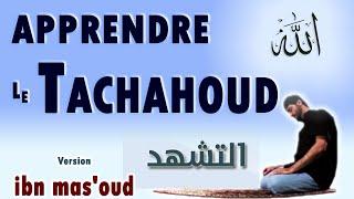 getlinkyoutube.com-Apprendre le tachahoud (Les salutations) partie 1 tahiyat salat [Version ibn Mas'oud] facilement