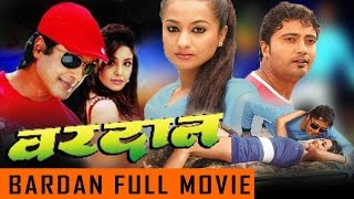 "getlinkyoutube.com-New Nepali Movie - ""Bardan""  