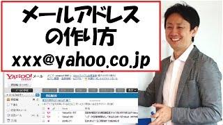 getlinkyoutube.com-Yahooメールアドレスの作り方2016年版 【音速パソコン教室】