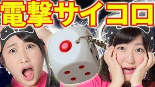 getlinkyoutube.com-【UFOキャッチャー】キケンすぎるスゴロク!みんなドッキリ、電撃サイコロ!【ボンボンTV】