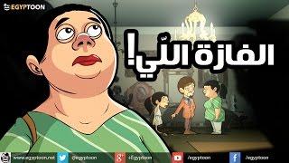 getlinkyoutube.com-الفازة اللي بنت حضرتك كسرتها - اعلان البنك الأهلي الممنوع من العرض
