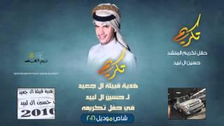 getlinkyoutube.com-هدية قبيلة ال جعيد للمنشد حسين ال لبيد في حفل #تكريم_حسين_ال_لبيد .
