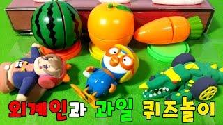 getlinkyoutube.com-외계인과 과일퀴즈놀이! 뽀로로 터닝메카드 퀴즈놀이 장난감 애니 Pororo Mecard Peppa pig Quiz Toy Play