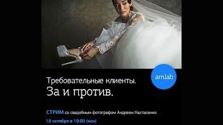 getlinkyoutube.com-Стрим по свадебной фотографии с Андреем Настасенко