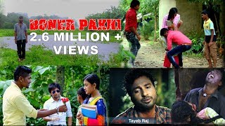 getlinkyoutube.com-Boner Pakhi By Tayeb Raj  | Official Music Video | New Songs 2016 | Full HD | Bangla New Song | 2016