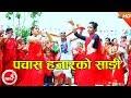 New Nepali Teej Song 2074 | Pachas Hajarko Sadi - Bhojraj Kafle  Subodh Bhurtel