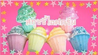 getlinkyoutube.com-สอนทำสกุชชี่ซีรีส์ สกุชชี่ไอศครีม Ep.4【 Ice-cream Squishy   】By Papapha DIY