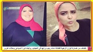 getlinkyoutube.com-سر خسارة الوزن الرهيبة للفنانة دعاء رجب ورأيها فى الحجاب...وأيضا نورا السباعى وحالات اخرى ستدهشكم