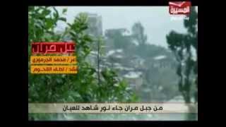 من جبل مران | الشاعر محمد الجرموزي والمنشد لطف القحوم