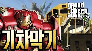 getlinkyoutube.com-GTA5 헐크버스터로 기차를 막아보았다 - GTA5 Ironman Hulkbuster vs Train : [우왁굳]