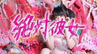 getlinkyoutube.com-大森靖子『絶対彼女』Music Video