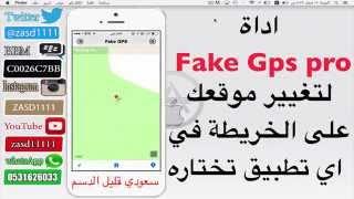 getlinkyoutube.com-اداة Fake Gps Pro لتغيير موقعك على الخريطة في اي تطبيق تختاره