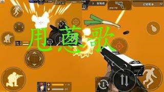 getlinkyoutube.com-全民枪战 - 甩蔥歌 - 枪声音乐 Gun Sync
