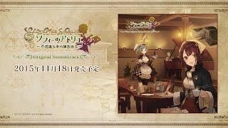getlinkyoutube.com-11/18発売予定!【ソフィーのアトリエ】オリジナルサウンドトラック [Disc1]全曲試聴