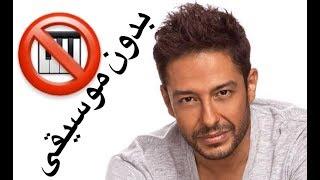 getlinkyoutube.com-وحدة وحدة  (بدون موسيقى)  للفنان العماني عبادي البلوشي