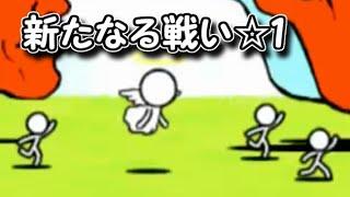 getlinkyoutube.com-新たなる戦い☆1 にゃんこ大戦争