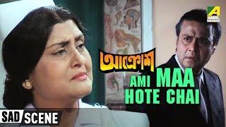 Ami Maa Hote Chai | Sad Scene । Aakrosh | Prosenjit Movie